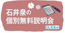石井泉の無料個別説明会