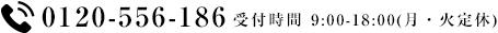 【0120-556-186】受付時間9:00~18:00(月・火定休)