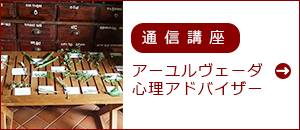 【通信講座】アーユルヴェーダセミナー