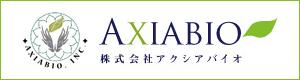 株式会社アクシアバイオ