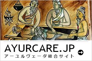 AYURCARE.JP(アーユルヴェーダ総合サイト)