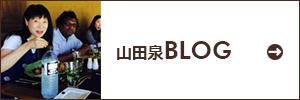 「山田泉」BLOG