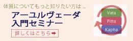 【バナー】入門セミナー