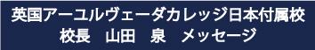 校長 山田 泉 メッセージ