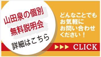 山田泉の個別無料説明会