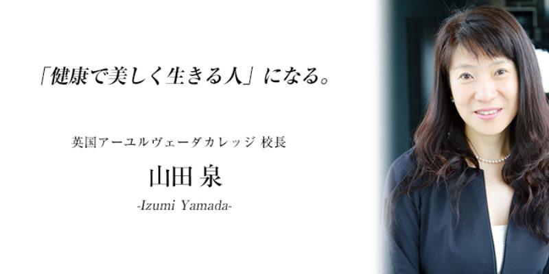 山田泉校長 対談
