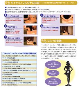 massage01