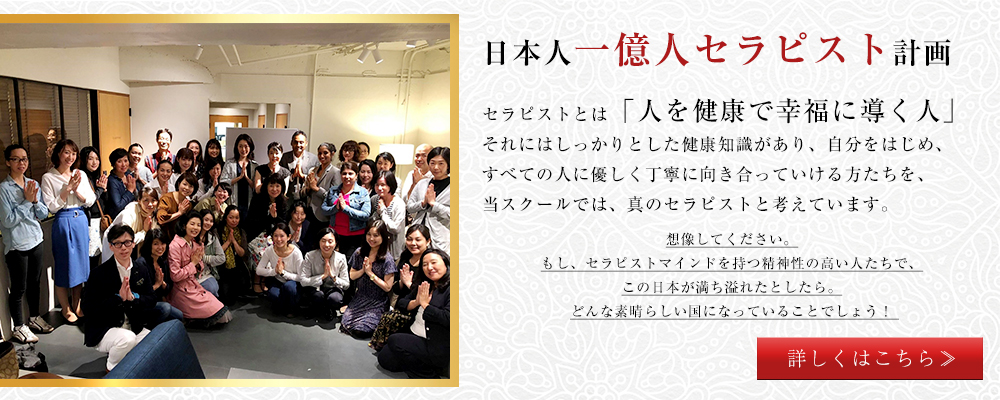 日本人一億人セラピスト計画